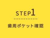 STEP1_歯周ポケット確認