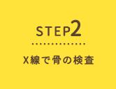 STEP2_X線で骨の検査