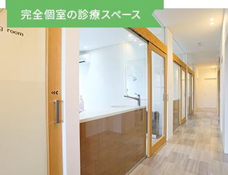 完全個室の診療スペース