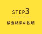 STEP3_検査結果の説明