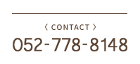 052-778-8148
