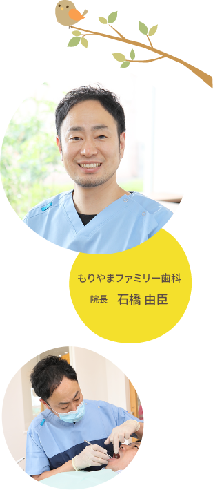 もりやまファミリー歯科院長 石橋 由臣